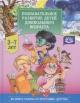 Познавательное развитие детей дошкольного возраста 3-7 лет
